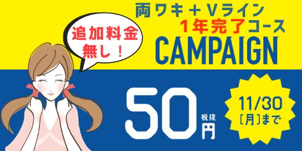 ミュゼのバナー_50円キャンペーン